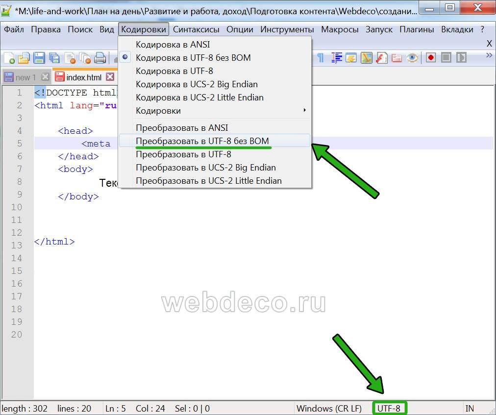 Как сделать html страницу в блокноте фото 771